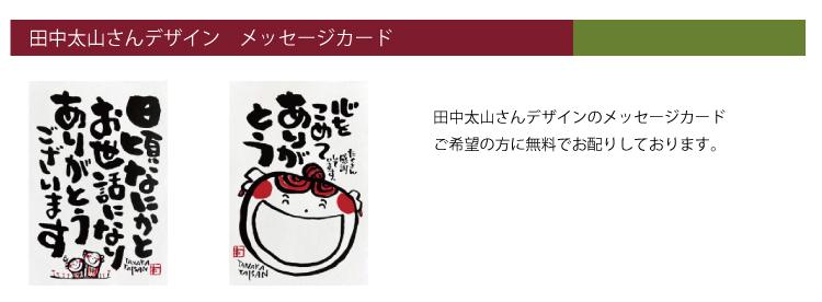山本太山さんデザインメッセージカード