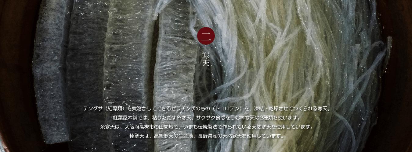 大阪高槻地方の寒天