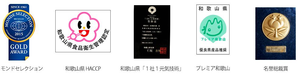 モンドセレクション、和歌山県HACCP、和歌山県「1社1元気技術」、プレミア和歌山、名誉総裁賞の称号