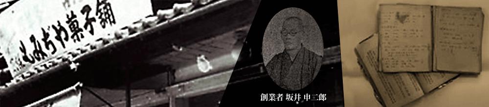 紅葉屋本舗の創業当時の店と、創業者の坂井申二郎、仏壇から発見されたレシピの写真