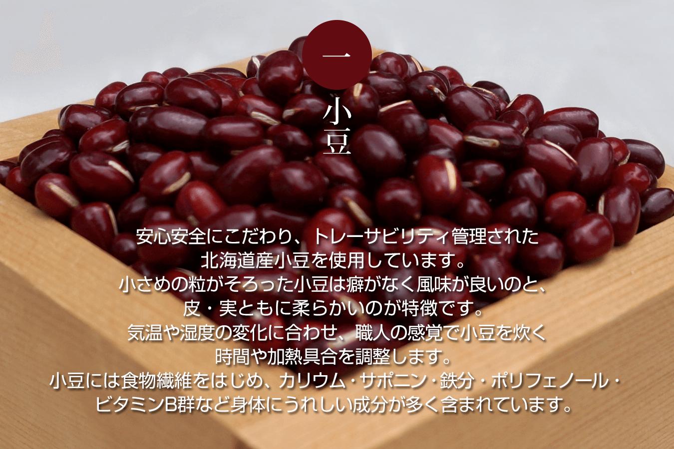 北海道産の小豆