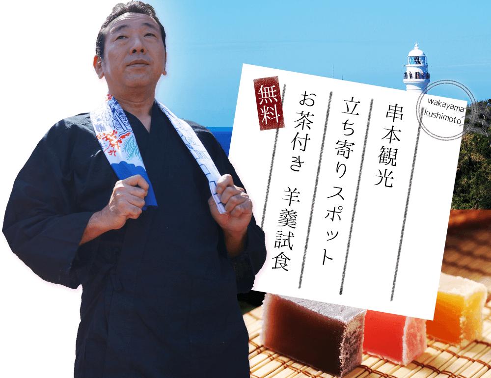 和歌山県串本町の観光情報
