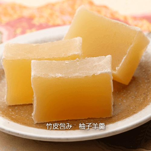 竹皮包み 柚子羊羹