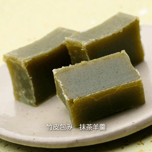 竹皮包み 抹茶羊羹