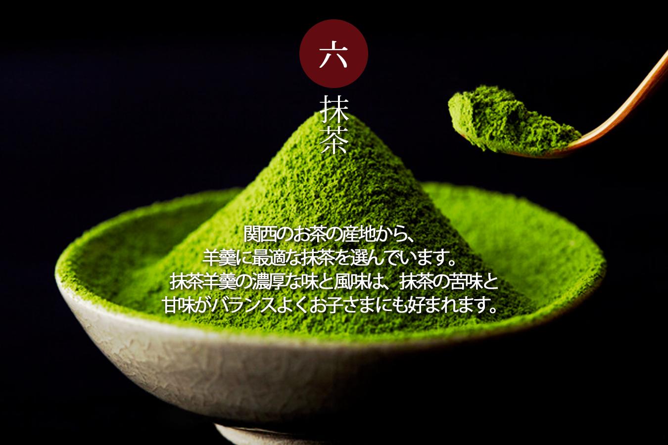 関西の高級銘茶
