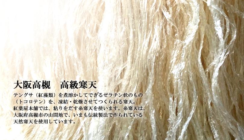 大阪高槻の高級糸寒天