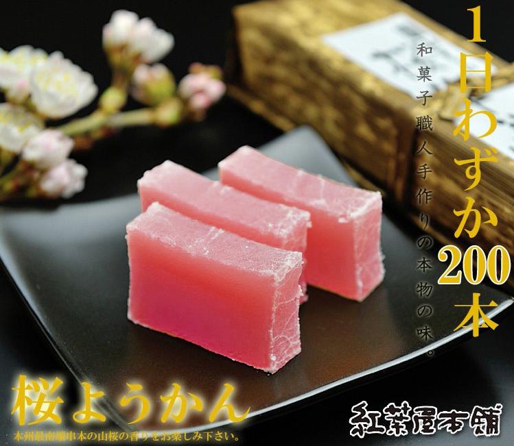 和歌山串本紅葉屋本舗の桜羊羹は、華やかな桜色、やさしい桜の香り、一口食べればお口の中に春が広がります